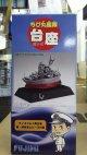 フジミ ちび丸0 ちび丸艦隊用 台座