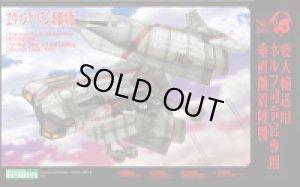 画像1: コトブキヤ エヴァンゲリヲン新劇場版 要人輸送用ネルフ司令官専用垂直離着陸機