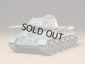画像1: 【再販】通販特価35%OFF タミヤ ITEM35138 1/35 ソビエト T34/85中戦車