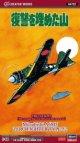 ハセガワ 1/48 64722 「復讐を埋めた山」三菱 A6M5 零式艦上戦闘機 52型
