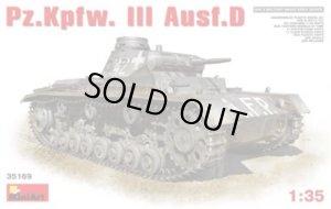 画像1: 通販特価30%OFF ミニアート 35169 1/35 3号戦車D型