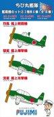 フジミ ちび丸Gup19 艦載機セット(2)(クリアー成型)