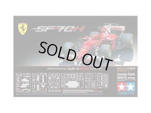 画像1: 通販特価35%OFF タミヤ 20068 1/20 フェラーリ SF70H