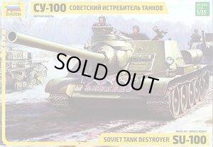画像1: ズベズダ 3688 1/35 SU-100 ソビエト自走砲