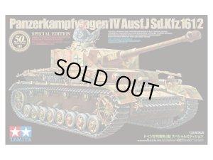 画像1: 通販特価35%OFF タミヤ 25183 1/35 ドイツIV号戦車J型 スペシャルエディション