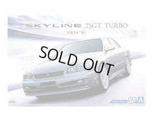 画像1: アオシマ ザ・モデルカー No.SP 1/24 ニッサン ER34 スカイライン25GT TURBO '01 カスタムホイール