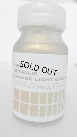 画像1: ガイアノーツ プリズムメタリックオレンジライトグリーン