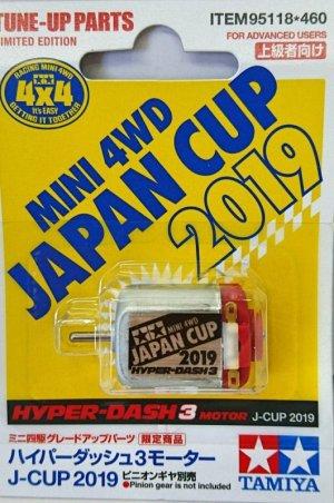 画像1: ハイパーダッシュ3モーター J-CUP 2019