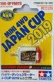 ハイパーダッシュ3モーター J-CUP 2019