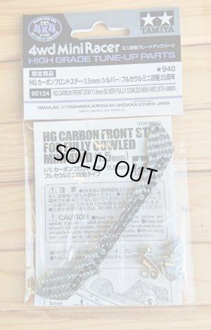 画像1: HG カーボンフロントステー(1.5mm/シルバー)フルカウルミニ四駆25周年