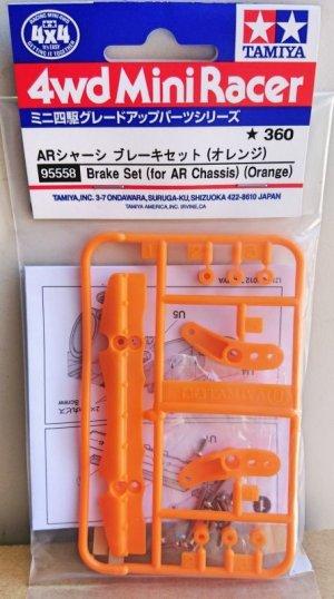 画像1: 【通販特価】ARシャーシ ブレーキセット (オレンジ)