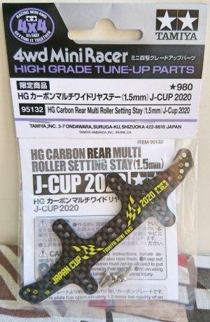 画像1: HG カーボンマルチワイドリヤステー (1.5mm) J-CUP2020
