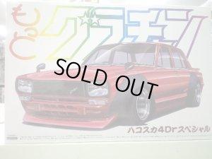 画像1: 【再販】通販特価35%OFF アオシマ 1/24 もっとグラチャンSP ハコスカ4Drスペシャル