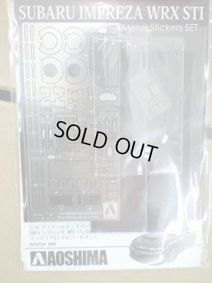 画像1: アオシマ 1/24 ディテールアップパーツ No.03 GRBインプレッサ WRX STI 5door '07用エッチング&メタルパーツセット
